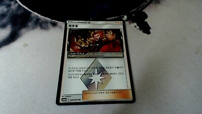 Pokemon - Lance - 61/70 - SM Dragon Majesty - Prism Star mint new = ASIAN