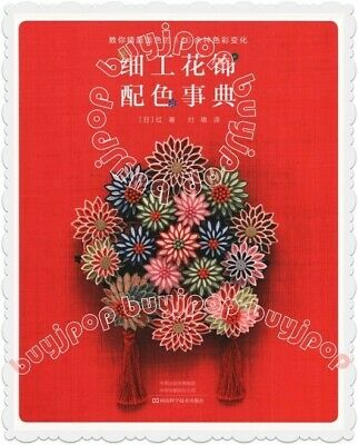 SC Japanese Craft Pattern Book Beautiful Tsumami Kanzashi Floral Deco Hair Pin
