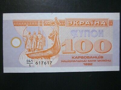 UKRAINE 100 Karbovantsiv 1992 P-88a XF  Rare! First issue 1/041(low number)