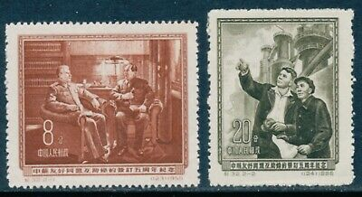 Peoples Republic of China Scott #243-44 (2 stamps) MNH SCV: $42.50