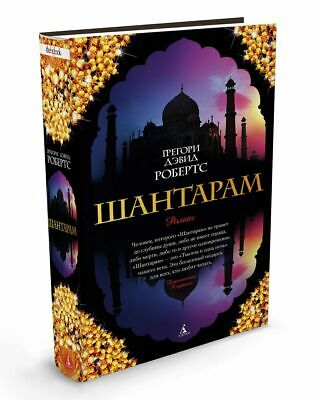 Gregory David Roberts - Shantaram - -in russian -book