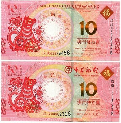 MACAU 10 Patacas 2018 P NEW Year of the Dog BNU & BOC x 2 UNC Banknote Set