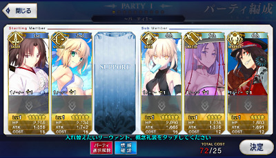 [JP] Fate Grand Order FGO double Artoria Shiki + 143SQ starter account