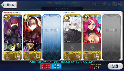 [JP] Fate Grand Order FGO Jeanne(alter) Scathach Drake Jack starter account