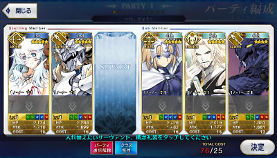 [JP] Fate Grand Order FGO Orion Artoria Vlad Jeanne starter account