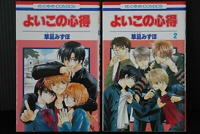 JAPAN Mizuho Kusanagi (Yona of the Dawn Artist) manga LOT: Yoiko no Kokoroe 1+2