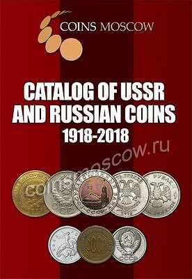 Catalog of Soviet and Russian coins of 1918-2018 (prices in dollars) in English.