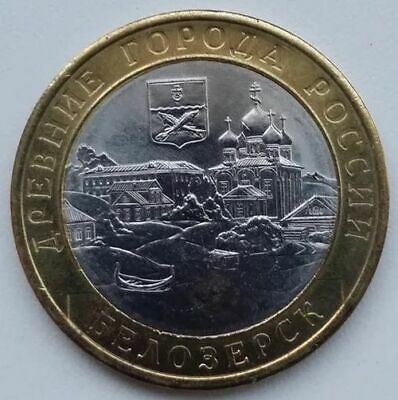 Russia 10 Rubles 2012 Ancient Cities Of Russia: Belozersk, Vologda Region.
