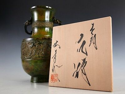 Beautiful Japanese Vintage copper Vase -Takaoka Bronze Products