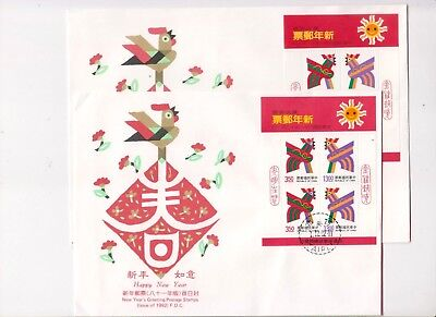 """Taiwan, 1992, """"Year Of Cock"""" S/S Large Fdc And Stamp Set On 2 Gpo Fdcs"""