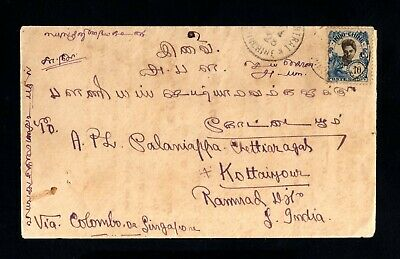 S196-INDOCHINE-OLD COVER SAIGON to RAMMAD (india) 1928.French INDOCHINA