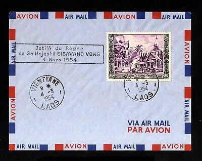 S194-LAOS-AIRMAIL COMMEMORATIVE COVER VIENTIANE 1954.Your MAJESTY Sisavang.