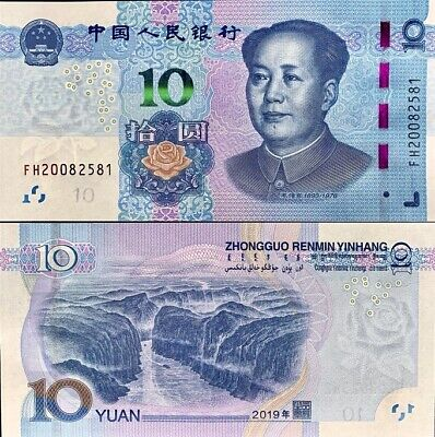 China 10 Yuan 2019 P New Spark Security Unc