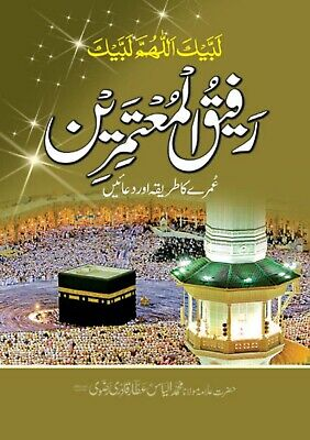 Umrah Guide Urdu Book Rafiq Ul Mutmareen Method Way of Umrah Pocket Size 12by9cm