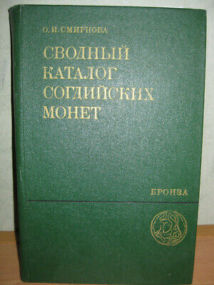 Smirnova. Catalogue of Sogdian coins (bronze) (Russ) Green cover