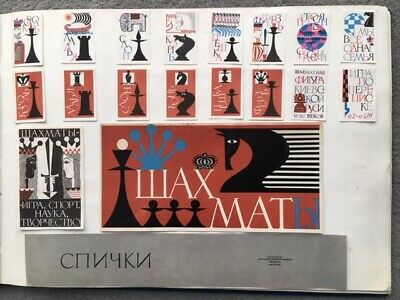 """Matchbox Labels Russia Ussr Very Old Antique """" Chess""""  Set Of 18"""