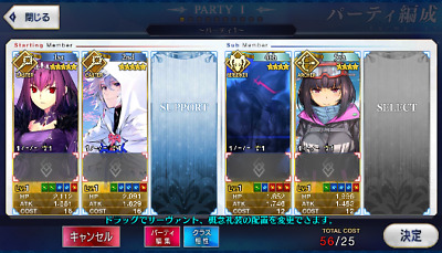 [JP] Fate Grand Order FGO Skadi Merlin starter account