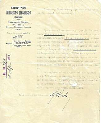 Imperial Orthodox Palestine Society Verification Letter Odessa > Jerusalem 1903