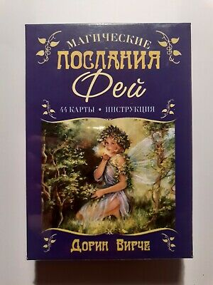 Magical Messages from the Fairies Oracle Cards 44 Card Deck Guidebook in Russian