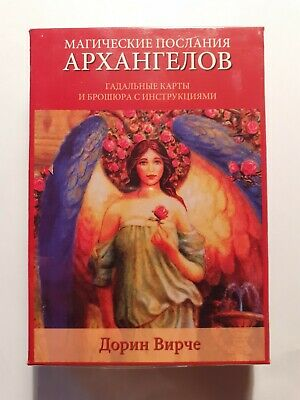 Tarot Archangel Oracle 45 Card Deck Doreen Virtue in Russian Послания архангелов