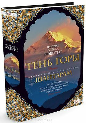 Gregory David Roberts - Shantaram -2-The Mountain Shadow -in russian -book
