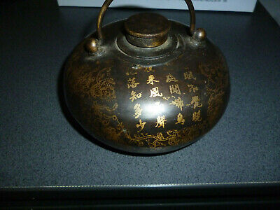Chinese Gilt Decorated Metal Bed Warmer, Qing Dynasty (1644-1911)