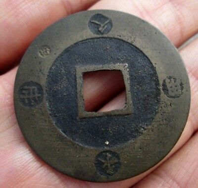 Circa 1708 Japanese Coin 10 Mon Hoei Tsuho From A Commodore's Estate # 226