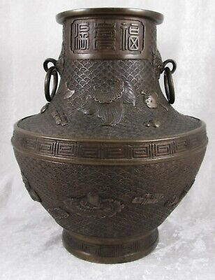 Antique Chinese Bronze 2 Handle Hu Vase Auspicious Symbols 10in Tall Inscribed