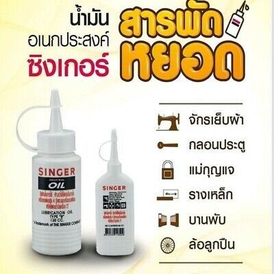 80 cc SINGER Industrial Lubricant Oil All Purpose Sewing Machine Home Appliances