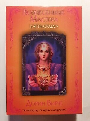 Ascended Masters Oracle 44 Card Deck Doreen Virtue in Russian Вознесеные мастера