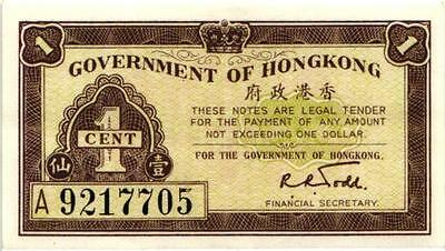 ND (1941) Government of Hong Kong Currency (Pick 313b) - One Cent - CH CU