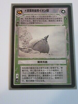 Star Wars CCG BB Premiere Limited Ion Cannon