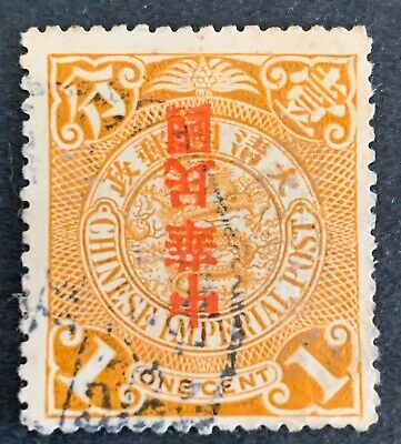 1912 Republic Of China, Inverted Overprint Error, CV $150, Used, Scott #147b.