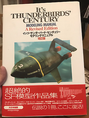 IT'S THUNDERBIRD CENTURY Modeling Manual Revised Edition - Brand New!