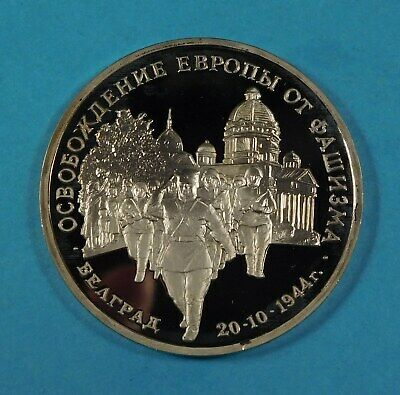 1994 RUSSIA 3 ROUBLES COIN - Liberation of Belgrade - PROOF