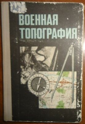Military Topography Russian Textbook 1977