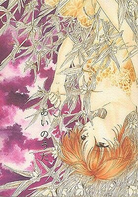 The Vision of Escaflowne doujinshi Van x Hitomi 96pages!!