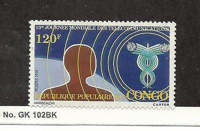 Congo, Postage Stamp, #587 Mint NH, 1981