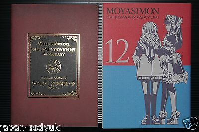 JAPAN Manga: Moyasimon Tales of Agriculture vol.12 Limited edition (with Booklet