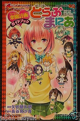 JAPAN To Love-Ru Darkness: Harem Plan Guide Book To Love Mania