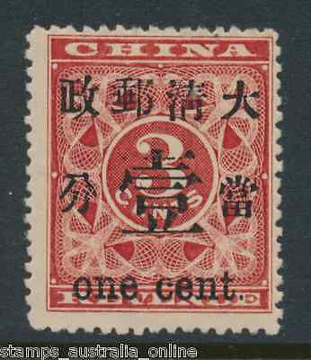 MINT CHINA 1897 (UNUSED) SG88 1c on 3c DEEP RED SURCHARGE ON REVENUE STAMP