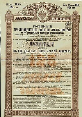 1891 IMPERIAL GOVERNMENT OF RUSSIA  3% Gold Loan 125 Rbl  uncancelled