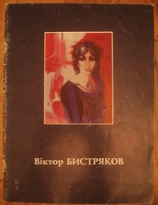 Bystryakov V. Ukrainian painting Album with Authograph
