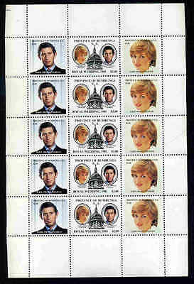 Province of Bumbunga; 1981 Royal Wedding Cinderella stamp sheetlet MUH