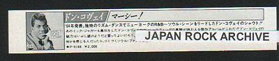1978 Don Covay Mercy! JAPAN album promo ad / vintage ad / cutting clipping c011m