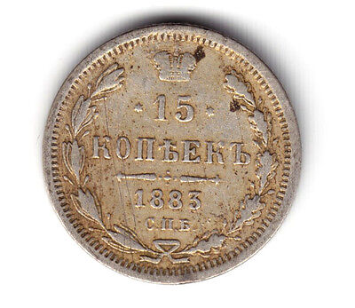 Russia Imperial Silver Coin 15 Kopeks 1883 SPB DS