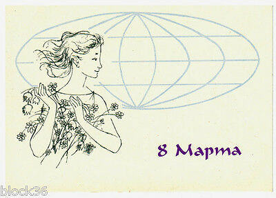 1963 Soviet postcard: GREETINGS ON MARCH THE 8th! Globe, woman with flowers