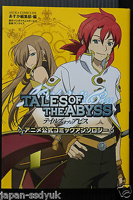 Tales of the Abyss Animation Official Comic Anthology