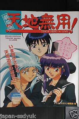 JAPAN Book: Tenchi the Movie: Tenchi Muyo in Love