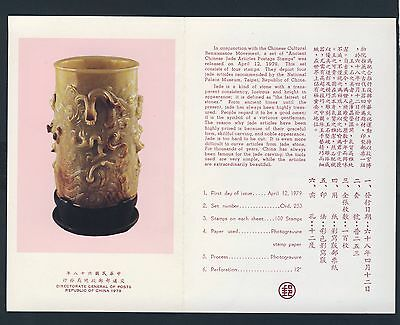 TAIWAN (ROC) 1979 OFFICIAL P.O. SOUVENIR FOLDER Ancient Jade SG 1250-1253 MNH